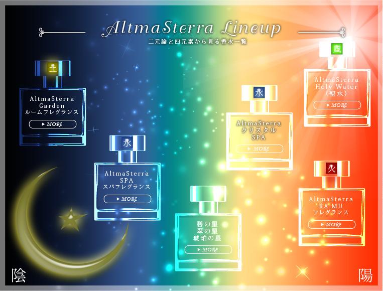 AltmaSterra Lineup