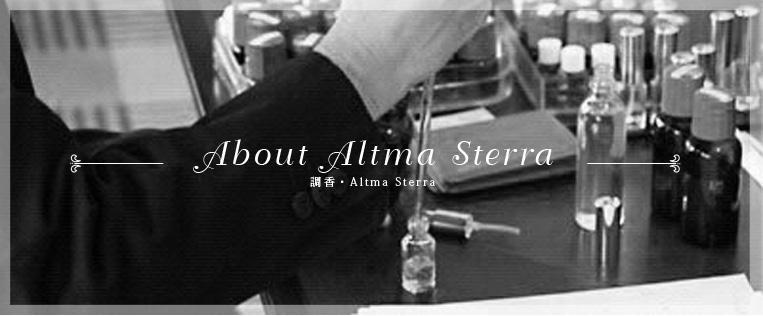 調香・AltmaSterraについて